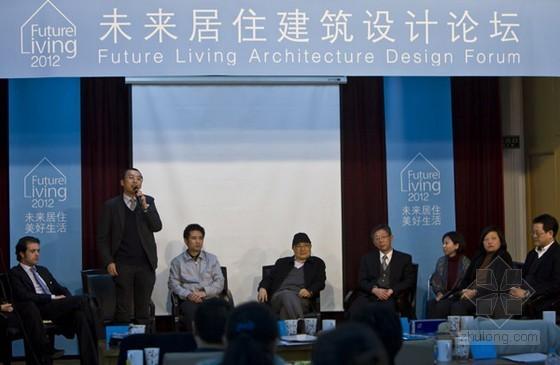日本老龄建筑设计资料下载-未来居住建筑设计论坛举办