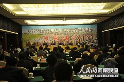 """河南省""""保障性安居工程质量管理年""""活动启动仪式在郑州举行"""
