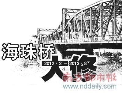 广州市建委装4套视频遥控监管海珠桥工地施工
