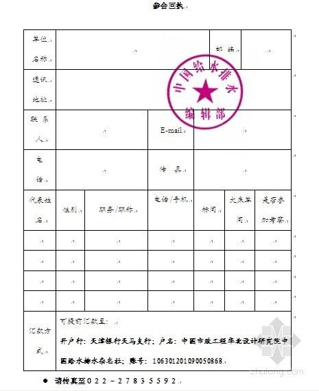 2012年中国城镇污泥处理处置技术与应用高级研讨会暨征稿启事