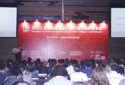 2012上海国际建筑室内设计流行趋势发布会召开
