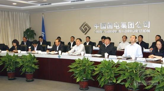 国电集团召开2012年第二季度基建协调会议