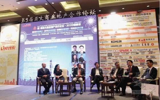 第三届亚太商业地产合作论坛—2012中国峰会圆满成功