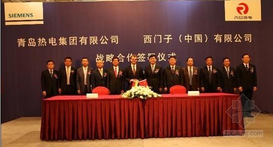 西门子与青岛热电集团有限公司签订战略合作协议