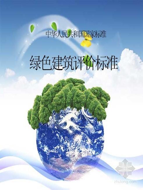 四川省《绿色建筑评价标准》获批发布