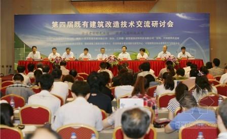 第四届既有建筑改造技术交流研讨会成功举办
