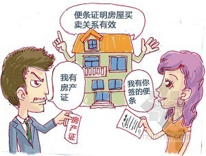 北京进一步加强房屋买卖合同管理