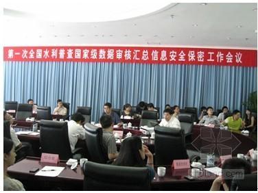 全国水利普查数据分析保密工作会议在京召开