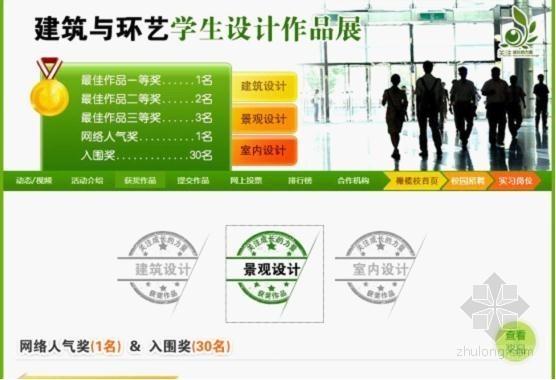 """""""关注成长的力量""""网络人气作品奖&入围30名作品揭晓"""