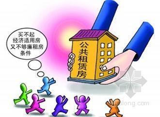 北京公租房需求调查租金最受关注