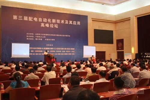 第三届配电自动化新技术及应用高峰论坛顺利召开