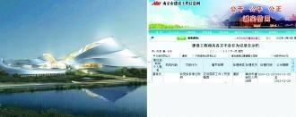 哈尔滨大剧院1.5亿招标项目涉嫌暗箱操作存黑幕