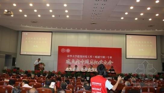 清华举行建环专业60周年纪念会