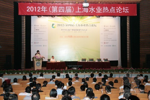 2012(第四届)上海水业热点论坛圆满闭幕