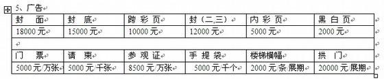 2013北京建材展览会-2013第五届北京低碳建筑及节能环保建材展