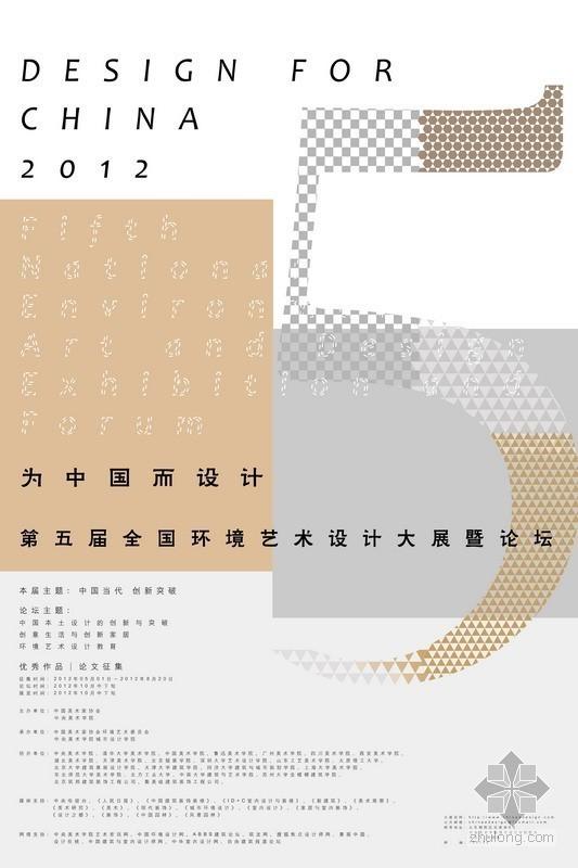第五届全国环境艺术设计大展暨论坛(现场直播)