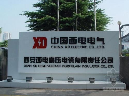 """中国西电""""污染门""""整改耗资或上亿"""