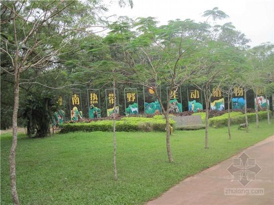海南热带野生动植物园将打造5A级景区 投资30亿
