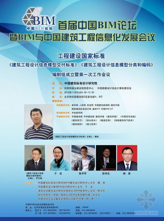 首届中国BIM论坛暨BIM与中国建筑工程信息化发展论坛