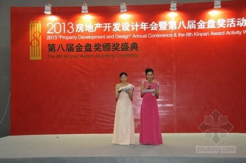 2013第八届金盘奖颁奖盛典圆满结束
