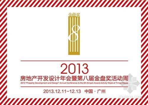 2013房地产开发设计年会暨第八届金盘奖活动周圆满落幕