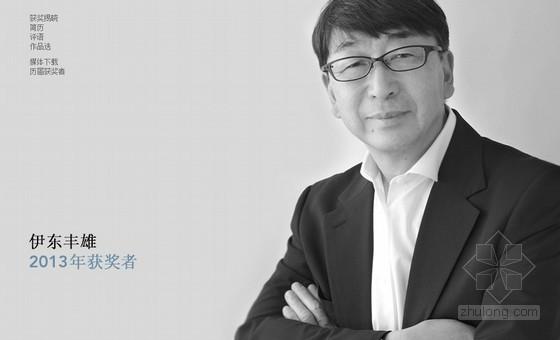 日本建筑師伊東豐雄榮獲2013年普利茲克建筑獎