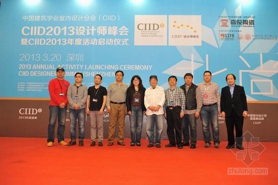 CIID2013设计师峰会暨年度活动启动仪式在深圳开幕