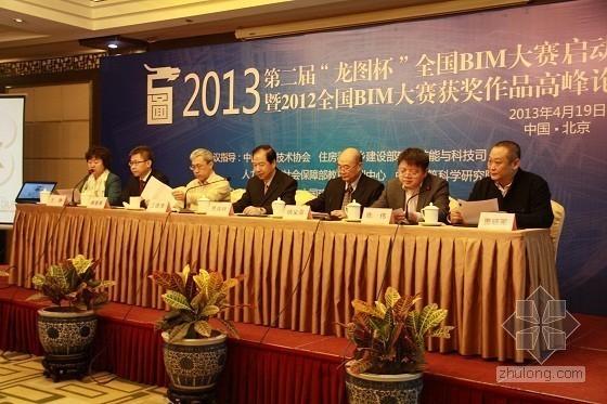 [图文直播]2013第二届全国BIM大赛启动会暨高峰论坛