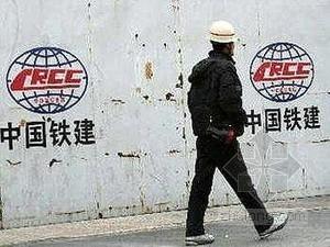 中铁建8亿天价招待费背后:竞相行贿成中标潜规则