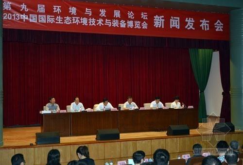 第九届环境与发展论坛暨2013中国国际生态环境技术与装备博览会