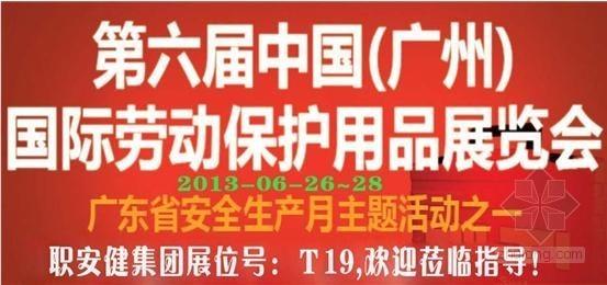 职安健集团应邀参加第六届广州劳保展