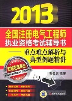 [新书推介]2013全国注册电气工程师执业资格考试辅导书——重点难点解析