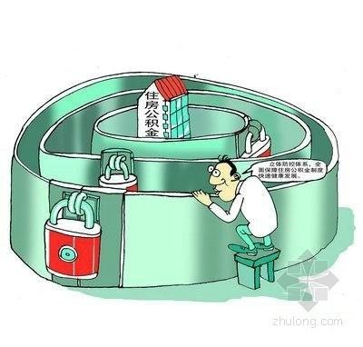困境:放款时间延长致使楼盘拒绝公积金贷款