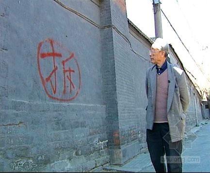 北京旧城改造每疏散1万人需安置费超15亿元