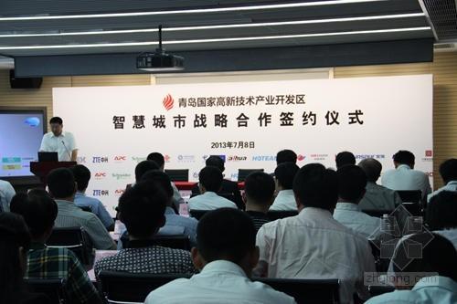 青岛将建智慧城市 5年投资80亿元