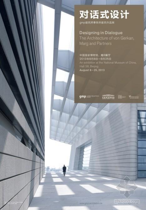 《对话式设计——gmp建筑师事务所建筑作品》巡回展8月8日至8月25日