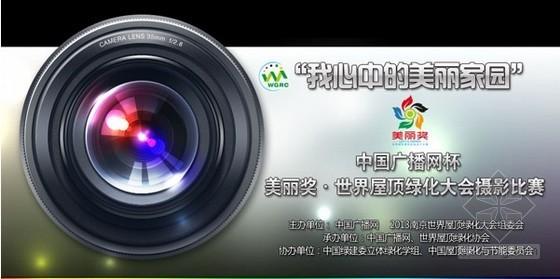 """""""中广网杯""""世界屋顶绿化大会摄影比赛启动"""