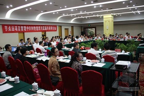 节点法项目管理中BIM的组织与实施专家研讨会成功举办