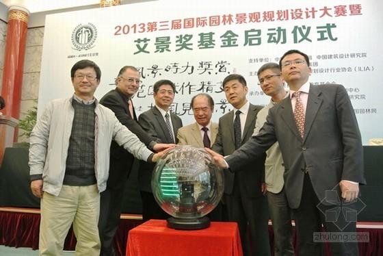 """2013年第三届""""艾景奖""""参选作品紧扣主题 彰显绿色生态理念"""