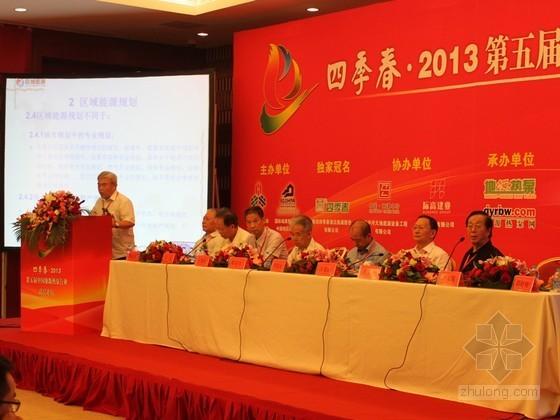 第五届中国地源热泵行业高层论坛在津隆重召开
