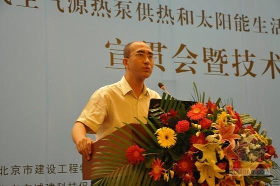 低温空气源热泵采暖技术导则宣贯会在京召开