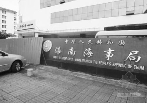 """海南海事局疑因""""风水""""原因装修大门 耗资百万元"""