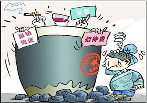 """中铁建""""天价招待费""""揭工程招投标腐败死角"""