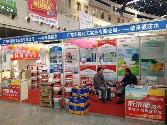依来德盛装亮相徐州首届家居装饰建材博览会