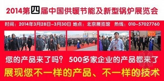 节能锅炉的绝佳推广平台--2014北京锅炉展览会