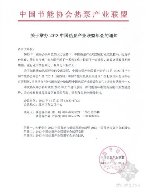 关于举办2013年中国热泵产业联盟年会通知