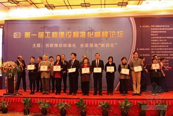 第一届工程建设标准化高峰论坛在上海举行