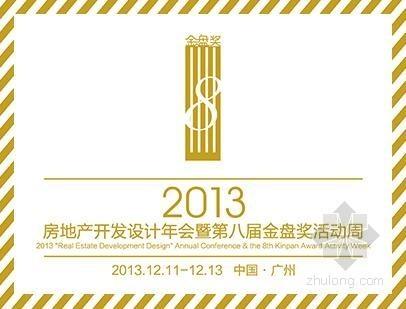 2013房地产开发设计年会