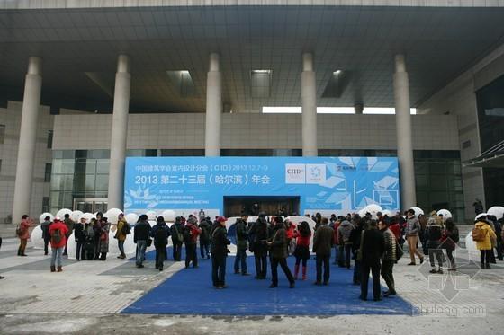 共议行业热点、享年度荣耀 CIID哈尔滨年会圆满谢幕