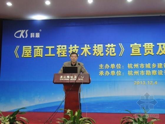 《屋面工程技术规范》宣贯及建筑防水新技术研讨暨广东科顺杭州设计